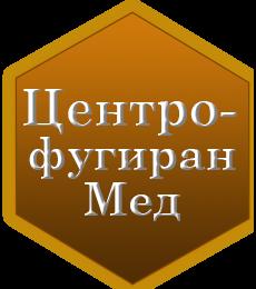 центрофугиран мед